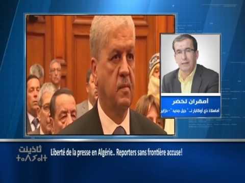 Liberté de la presse en Algérie.. Reporters sans frontière accuse!