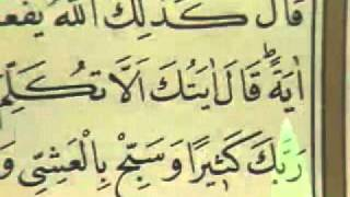 Video Qur'an Juz 03