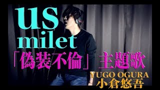 milet us【ドラマ 偽装不倫 主題歌・フル・歌詞付】 Cover by 小倉悠吾 ...