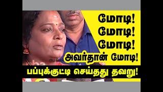 மோடி மோடி மோடி! மீம்ஸ் | Tamilisai Soundararajan Latest Bjp Troll video