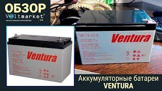 Аккумуляторные батареи Ventura(Надежные, проверенные временем аккумуляторные батареи VENTURA. Наш магазин предлагает вам батареи напряжение..., 2013-11-02T11:31:24.000Z)