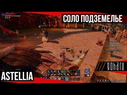 Astellia - первое соло подземелье