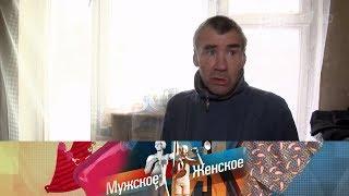 Дом с душком. Мужское / Женское. Выпуск от 12.03.2019