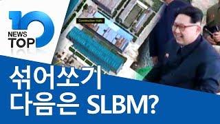 섞어쏘기 다음은 SLBM?