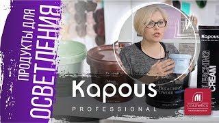 Какие продукты для осветления волос есть в Kapous ? Обзор обесцвечивающих порошков Капус .