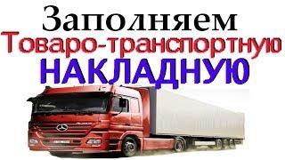 Товаро-Транспортна Накладна БЕЗКОШТОВНА ПРОГРАМА