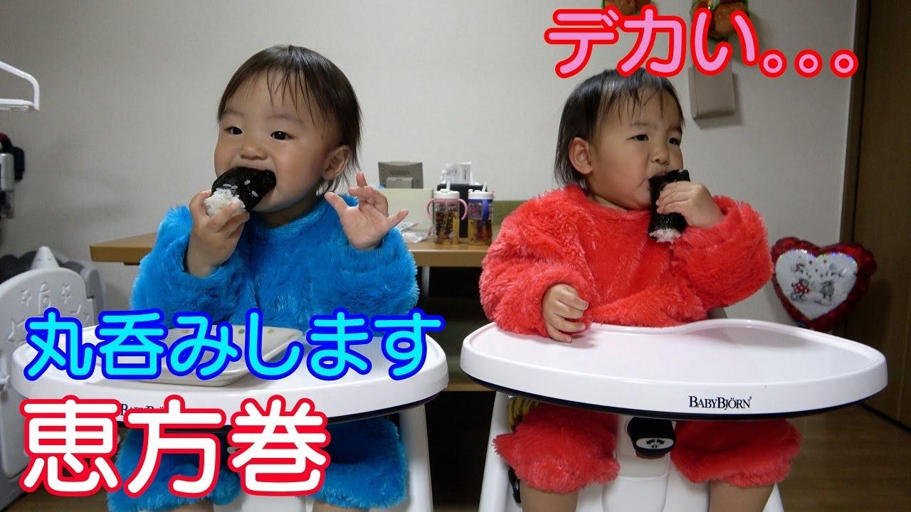 【節分】初めての恵方巻!食べきれるかな?w
