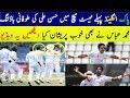 Pakistan Vs England 1st Test Match 2018 Day 1 - Pakistan Bowling 1st Innings - Hassan Ali Bowling