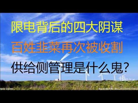 财经冷眼:缺煤只是表象 限电背后的四大阴谋!(视频)