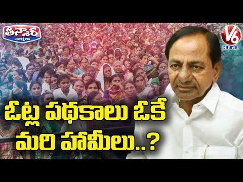 ఓట్ల పథకాలు ఓకే.. మరి హామీలు..? | CM KCR Election Promises | V6 Teenmaar News