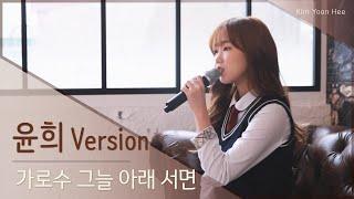 [ 김윤희(Kim Yoon Hee)  COVER ] 라일락 꽃향기 가득한 음색 | 이문세(Lee Moon Sae) - 가로수 그늘 아래 서면 mp3