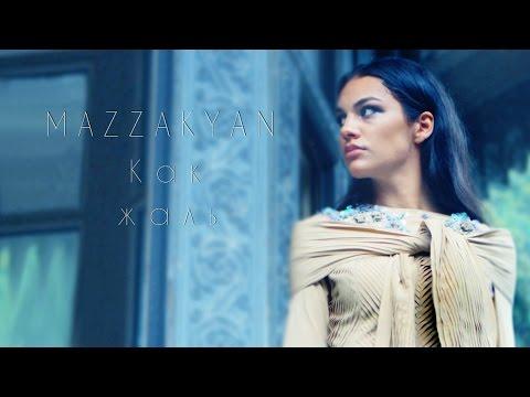 Mazzakyan - Как жаль