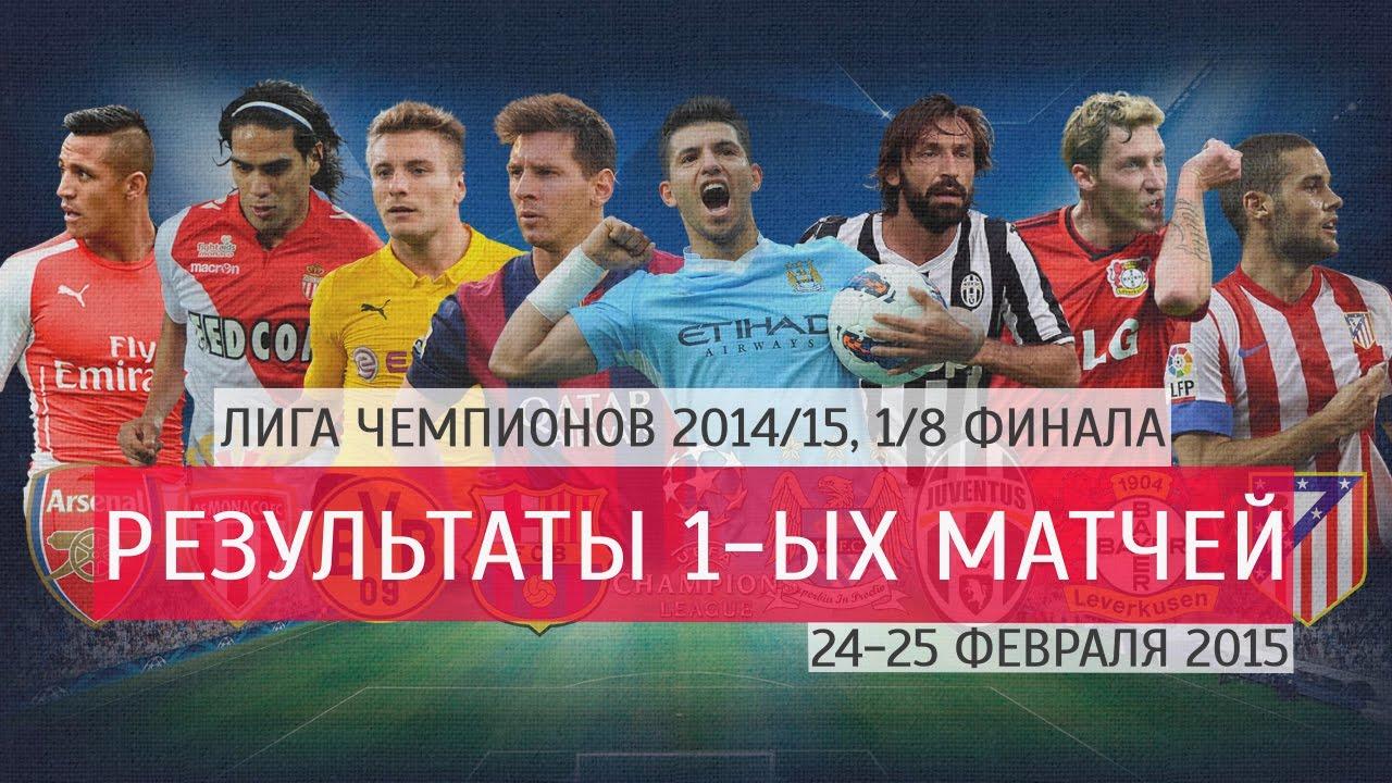 c556d338 Результаты 1-ых матчей 1/8 финала Лиги Чемпионов 2014/15 (24-25 февраля 2015)  + все голы! - YouTube