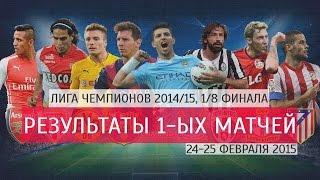 Результаты 1-ых матчей 1/8 финала Лиги Чемпионов 2014/15 (24-25 февраля 2015) + все голы!
