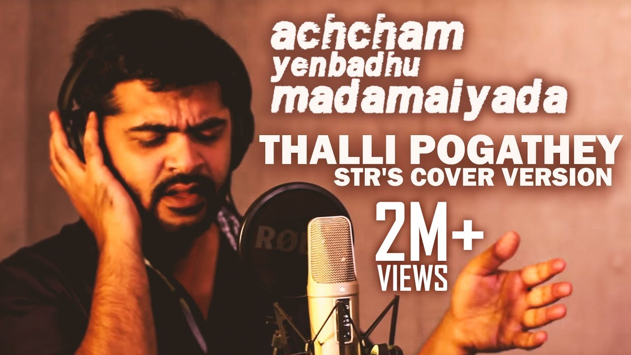 thalli-pogathey-strs-cover-version-achcham-yenbathu-madamaiyada-a-r-rahman-ondraga-entertainment