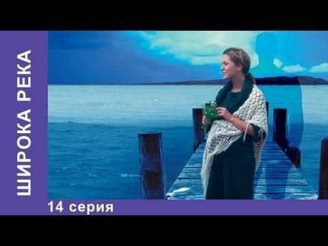 Широка Река. Сериал. 14 Серия. StarMedia. Мелодрама