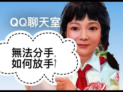 ♛[QQ聊天室]無法分手,如何放手?