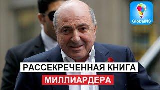 «Как заработать большие деньги». Борис Березовский. Аудиокнига.(, 2016-02-28T06:43:34.000Z)