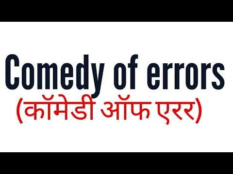 The comedy of errors by William Shakespeare summary Explanation and full in hindi Summary