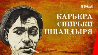 Карьера Спирьки Шпандыря (Ленинградкино, 1926 г.)