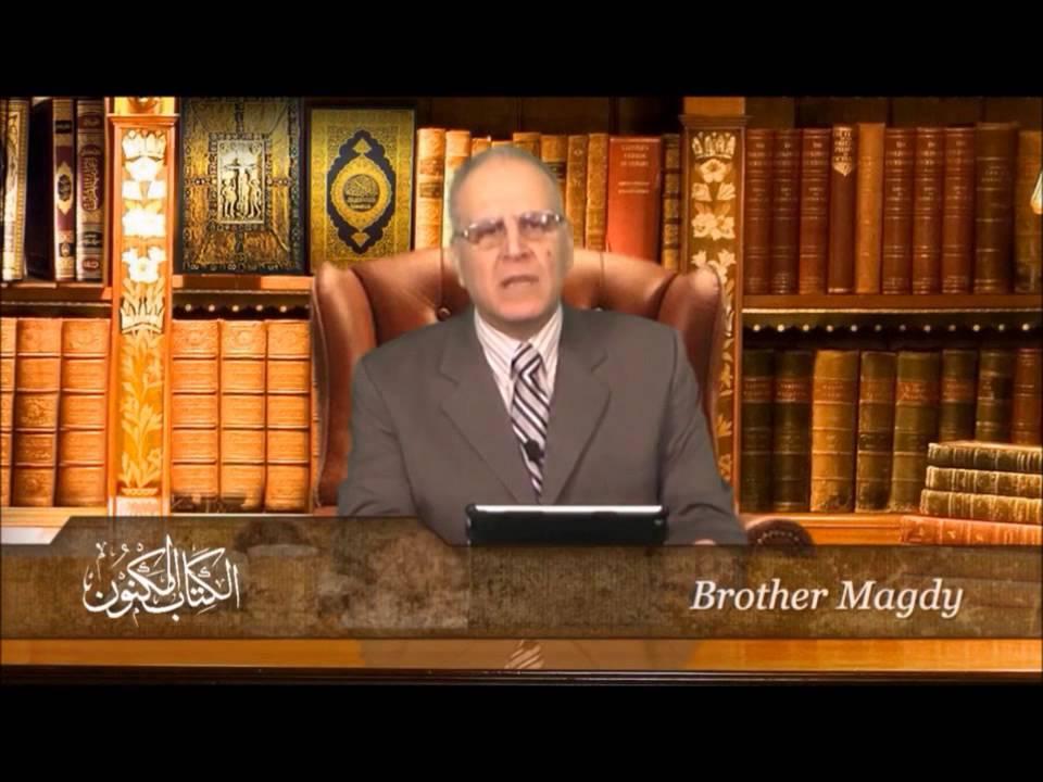 الكتاب المكنون - مريم تلد انجيلا - القرأن بيقول للمسلم لما تحتار إسأل اهل الكتاب