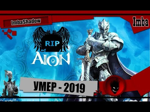 ImbaShadow 🔥AION🔥 R.I.P 2019 ?! YouTube / Twitch / RU-OFF / ФРИШАРДЫ