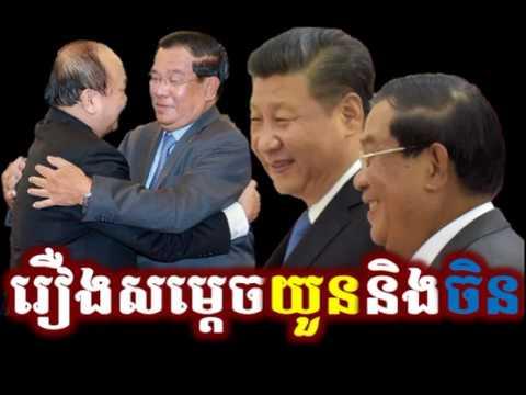 Cambodia Hot News Today , WKR Radio Khmer News, Evening 08 17 2017  , Neary Khmer