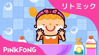 あさおきたら | This is the Way 日本語 | リトミック | ピンクフォン童謡