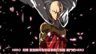[繁]一拳超人 OP「THE HERO!! ~怒れる拳に火をつけろ~」字幕製作