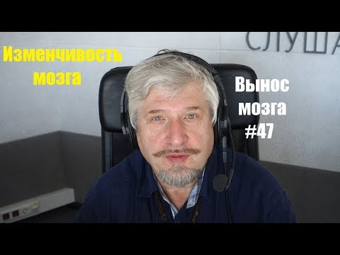 «Изменчивость мозга» Сергей Савельев (ВЫНОС МОЗГА #47)
