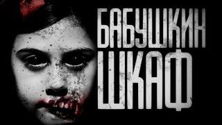 Страшные истории на ночь - Бабушкин шкаф