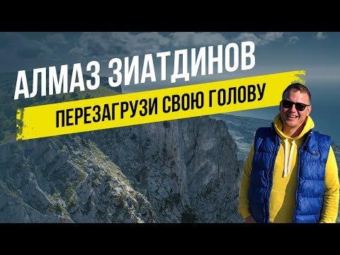 Перезагрузи Свою Голову - Алмаз Зиатдинов (Премьера клипа)