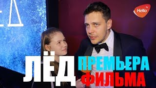 Премьера фильма Лёд | Фильм Лёд |  Hello TV - видео с закрытых мероприятий