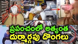 Best women stealing compilation || CCTV stealing videos || T Talks