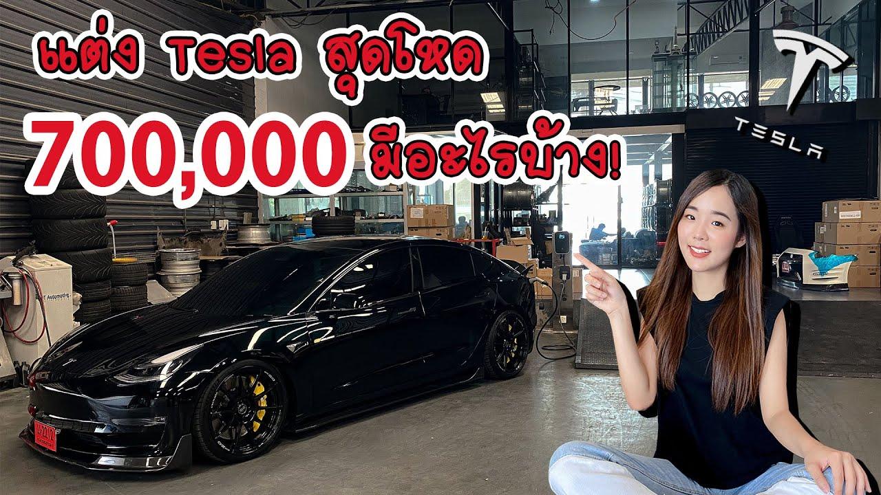 แต่ง Tesla สุดโหด 700,000 มีอะไรบ้าง
