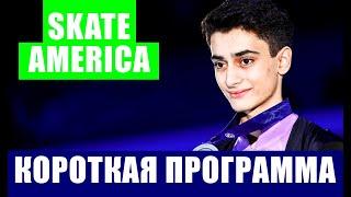 Фигурное катание Гран при США 2021 Скейт Америка Skate America Мужчины короткая программа