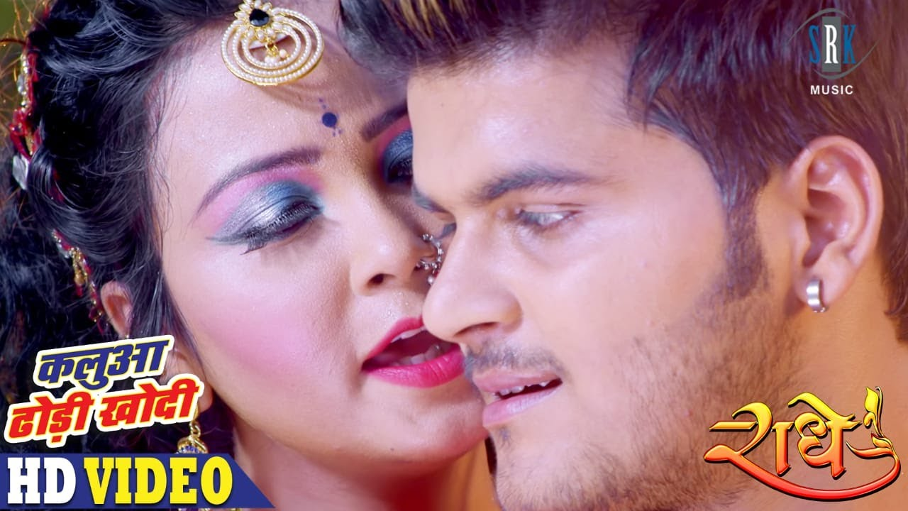 Arvind Akela Kallu | Kallua Dhodi Khodi | Full Song |कलुआ ढोड़ी खोदी| RADHE |Superhit Movie Song 2020