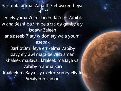 Khalik Ma3aya Lyrics Amr Diab