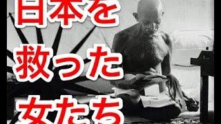 日本を支えた女たち 【 近代シャーマーの軌跡】
