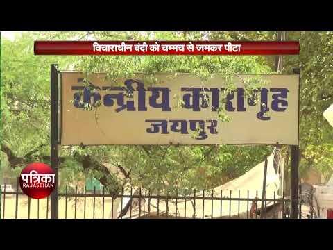 जयपुर सेंट्रल जेल में खुंखार कैदी ने दिखाई दबंगता