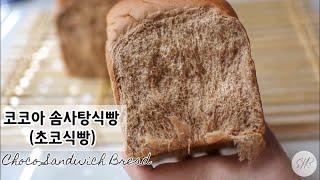 코코아 솜사탕(솜살)식빵 | 초코솜사탕식빵 | 초코솜살…
