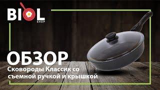 Видео обзор: Антипригарная сковорода Биол со стеклянной крышкой и съемной ручкой линия Классик