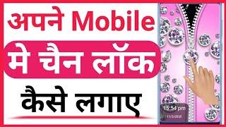 Mobile me  chain lock kaise Lagaye  How to set zib lock screen in your Phone screenshot 1