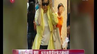 《看看星闻》:潮姐!60岁林青霞Brigitte Lin时髦不输90后 Kankan News【SMG新闻超清版】