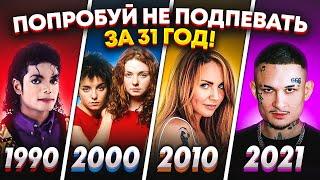 ЭВОЛЮЦИЯ НАЗОЙЛИВЫХ ПЕСЕН С 1990 ПО 2021/ ПОПРОБУЙ НЕ ПЕТЬ