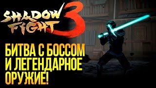 Shadow Fight 3 - БИТВА С БОССОМ И ЛЕГЕНДАРНОЕ ОРУЖИЕ! #2