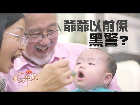 【生命故事】黎振滿《黑警牧師做爺爺》星火飛騰 440