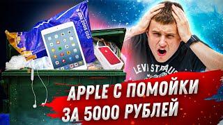 Сюрприз Бокс за 5000р c Apple! Внутри  iPhone и iPad!!! Я в ШОКЕ!
