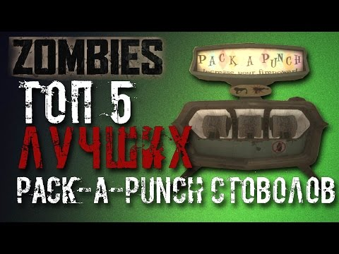 ТОП 5 Pack-a-Punch СТВОЛОВ (CoD ZOMBIES)