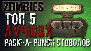 ТОП 5 Pack-a-Punch СТВОЛОВ (CoD ZOMBIES)...